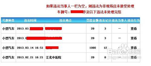 重庆交通违章查询 车辆违章查询 违章查询系统 重庆交通信高清图片