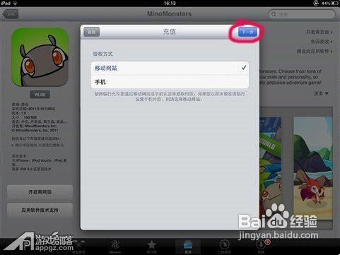 appstore里错误代码21607什么意思-为啥ipad里面的appstore排行榜里