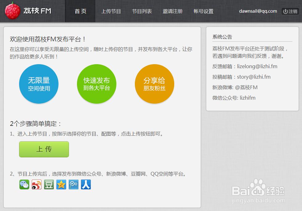 干货:荔枝FM电台节目在微信公众号里发送教程