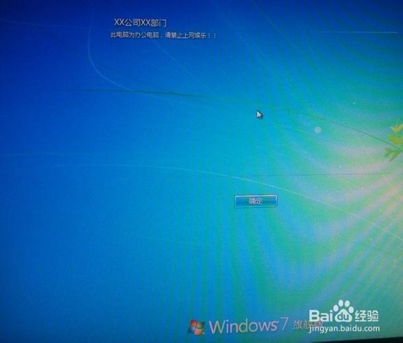 如何给Windows7登录界面添写文字图片