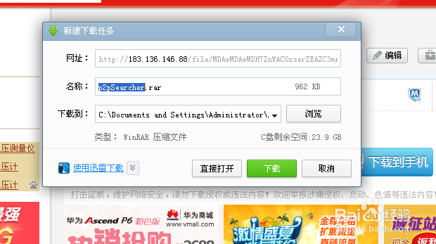 p2p搜索神器最新版_种子搜索神器p2p searcher的使用方法