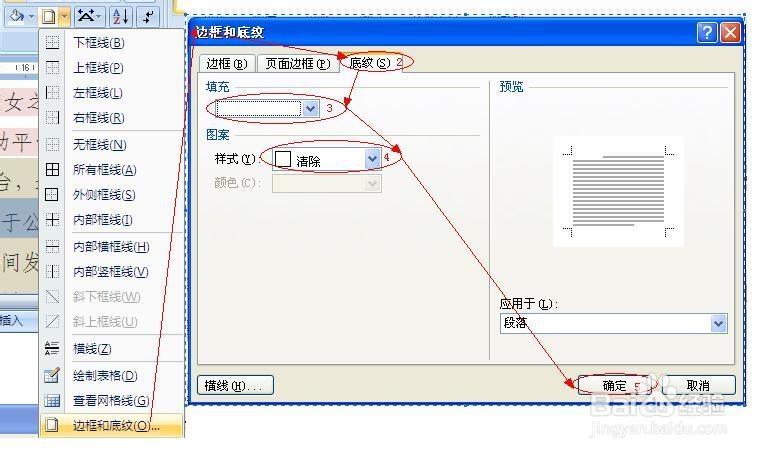 word2007段落底纹去除图片