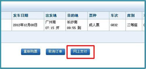 葫芦岛动车网上订票_12306高铁动车网上订票流程图