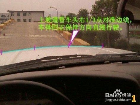 科目二坡道定点停车起步技巧
