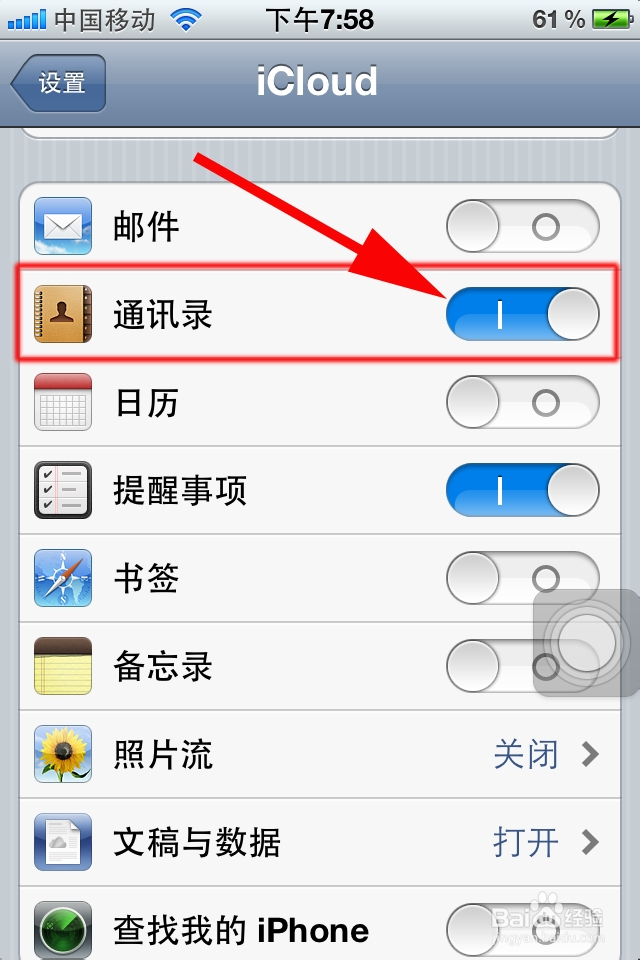 iphone4s怎么删除所有联系人