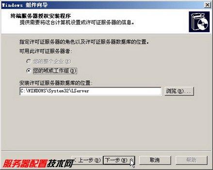 在Windows Server 2003中安装终端服务器组件