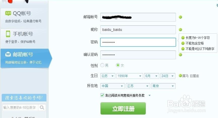 进入到,注册qq号码的网页界面,填写信息,点击