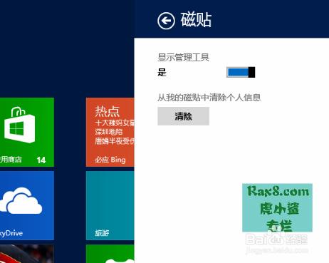 Win8动态磁贴个人信息清除方法汇总