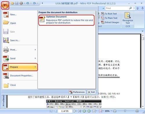 怎样压缩PDF文件?