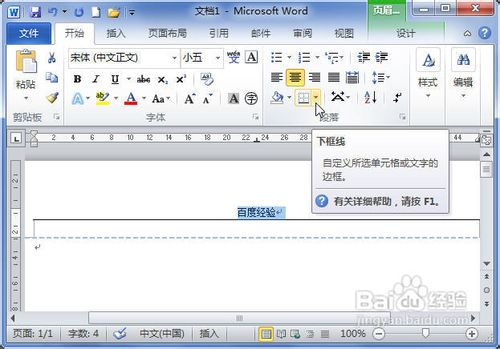 Word2010中的页眉怎样删除和添加横线