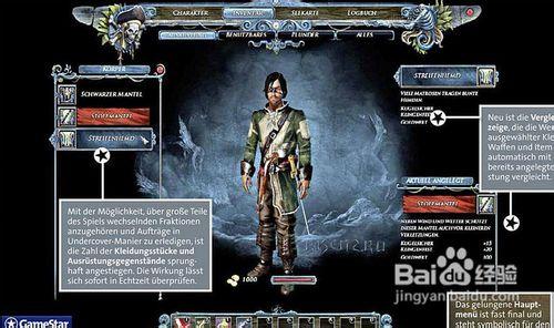《崛起2:黑暗水域》战斗技巧与发展方法