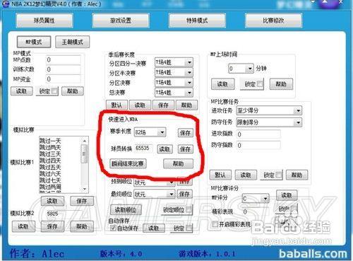 nba 2k12mp制作教程图片