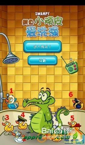鳄鱼小顽皮爱洗澡隐藏关卡