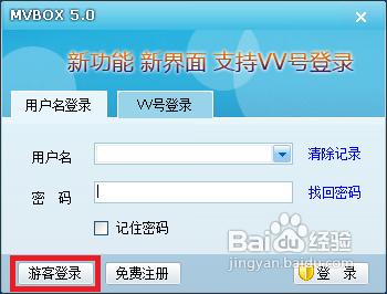 mvbox软件百度一下你就知道在哪下载
