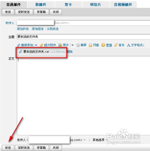 qq邮箱怎么发送文件夹图片
