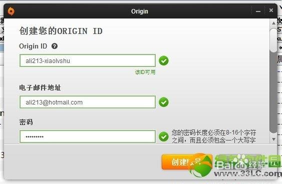 origin账号注册教程图