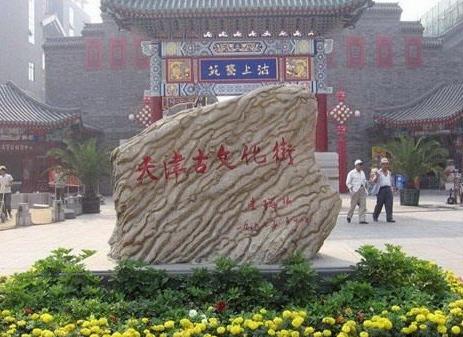 天津古文化街游玩攻略图片