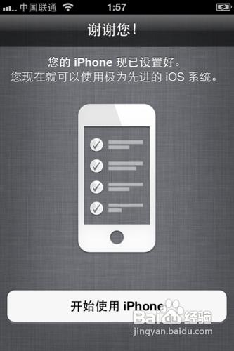 iphone4s怎么激活?手把手教你激活iphone4s