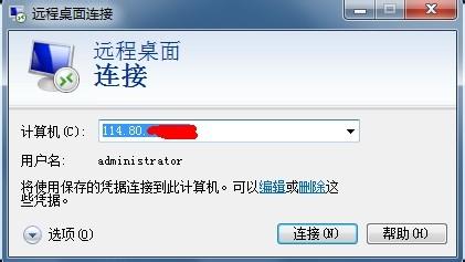 远程桌面之终端服务器超出了最大允许连接数 - 小东 - 3