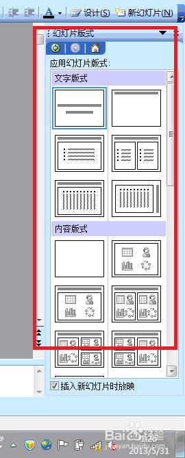 如何在ppt2003中设计幻灯片版式?图片