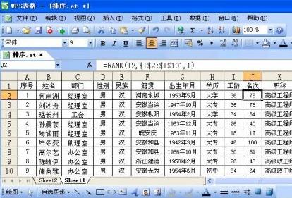 wps表格的基本操作 wps表格 wps表格教程 wps表格操作方法
