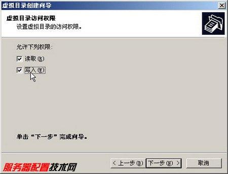 在Windows Server 2003中創建FTP虛擬目錄