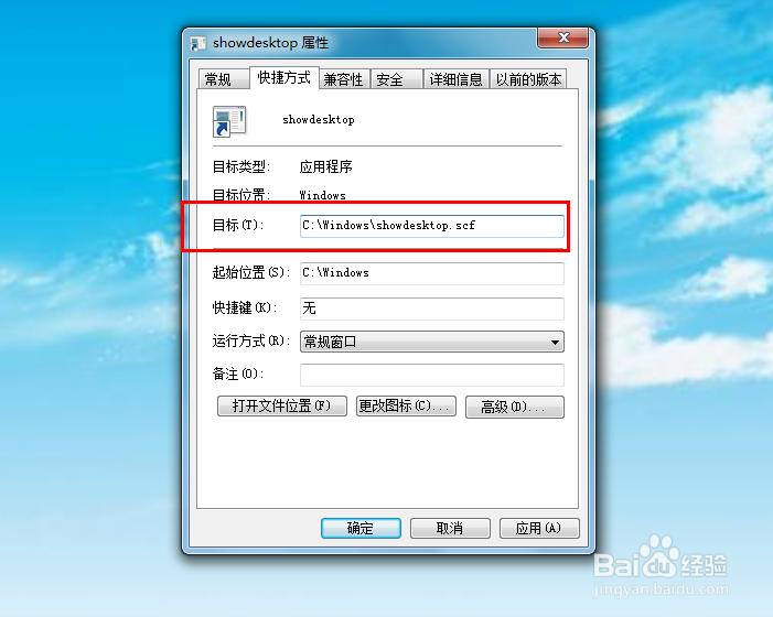 win7系统任务栏没有显示桌面的图标?如何添加图片