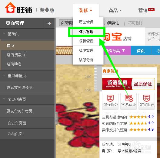 新版淘宝店铺如何设置页头页面背景及自定义图片