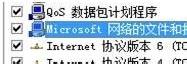 Win7下网络打印机无法打印解决方案