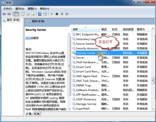无法启动Windows安全中心服务怎么办