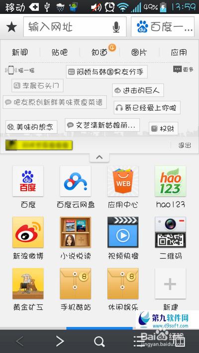手机百度浏览器截图分享