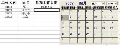 选择日期excel日历控件将日期插入到指定单元格图片