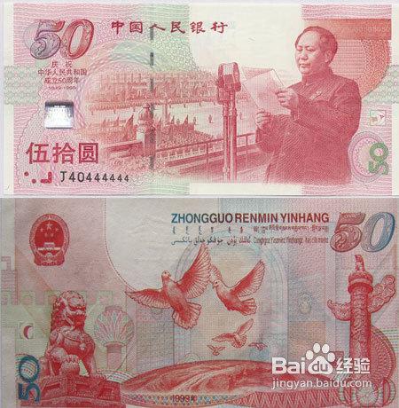 大陆0元奥运纪念钞_整刀2008年大陆奥运会纪念钞