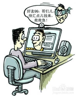 大学生如何防范网络诈骗