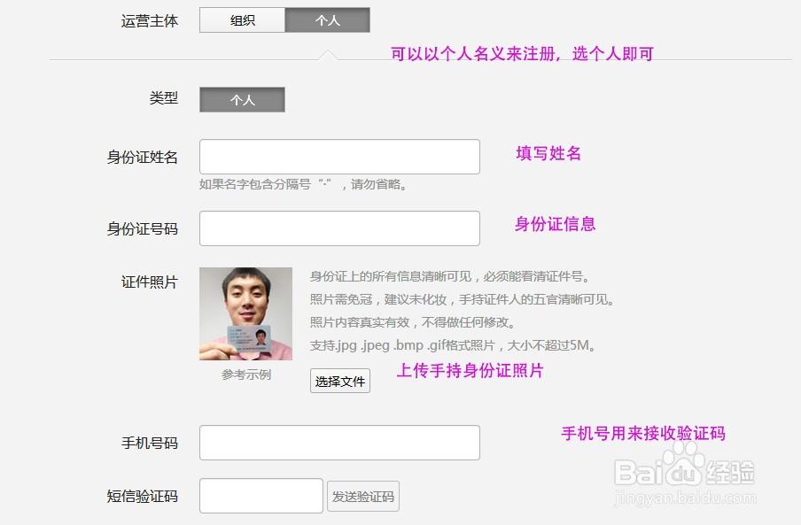 个人快速申请微信公众号注册流程图示