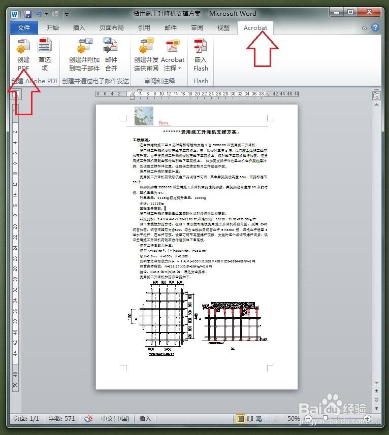word怎么转换为pdf文件图片