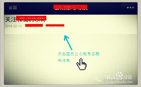 发布到朋友圈后,在文章的第一行的蓝色字体是这个公众帐号的名称.图片