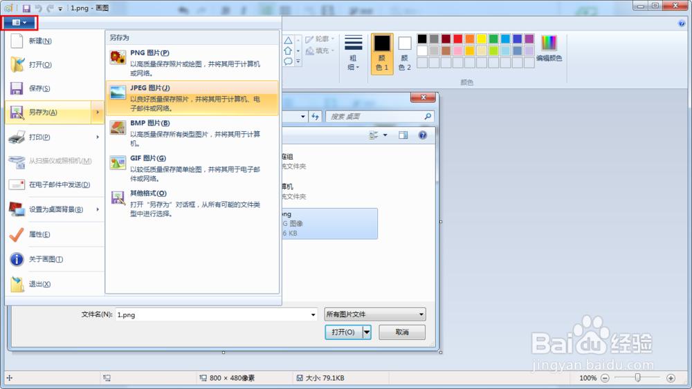 常见图片类型:jpg,jpeg,png,gif,bmp等,那么在不安装其他图片转换器图片