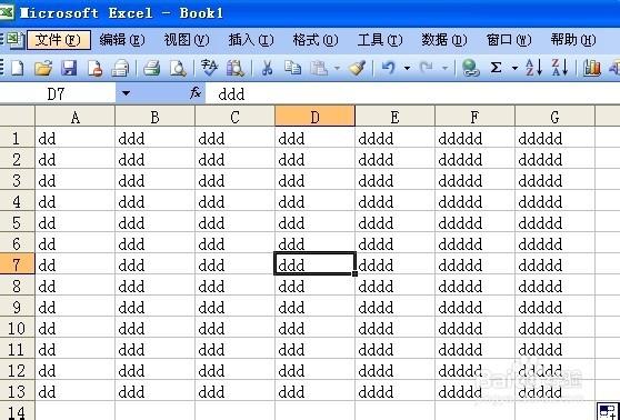 excel表格怎样转换成word不变形图片