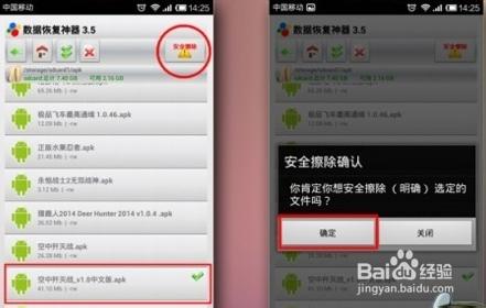 红米手机误删文件恢复找回的详细教程