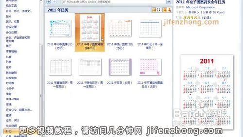 word2007—如何使用日历模板图片
