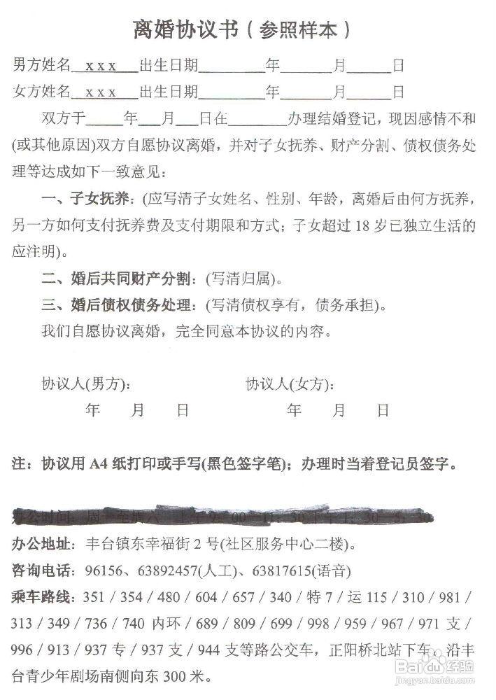 北京丰台民政局提供的离婚协议书样本,要离婚的参考以下文本图片