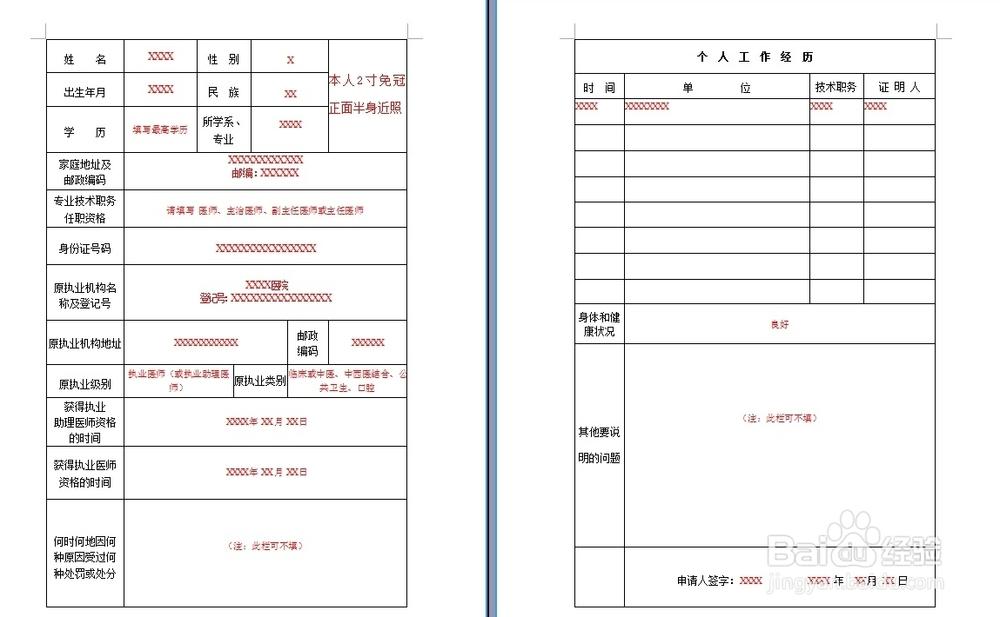 如何填写医师变更执业注册申请审核表