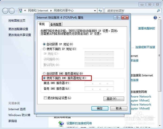 怎么设置dns服务器地址