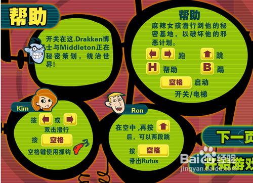 美女特工中文版小游戏攻略