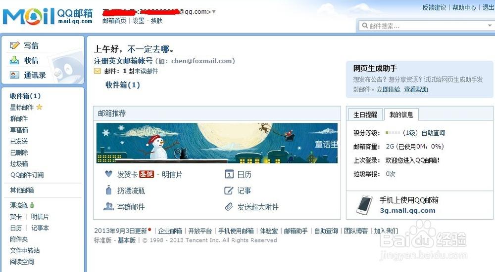 游戏/数码 > 互联网  如果没有qq号码,也可以在网上直接申请.