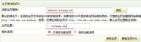 织梦内容管理系统网站地图插件(google网站地图、baidu网站地址)插图