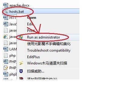 怎样修改WIN7下的host文件