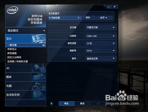 """win7/2008图形属性""""gfxui已停止工作""""的解决方法图片"""