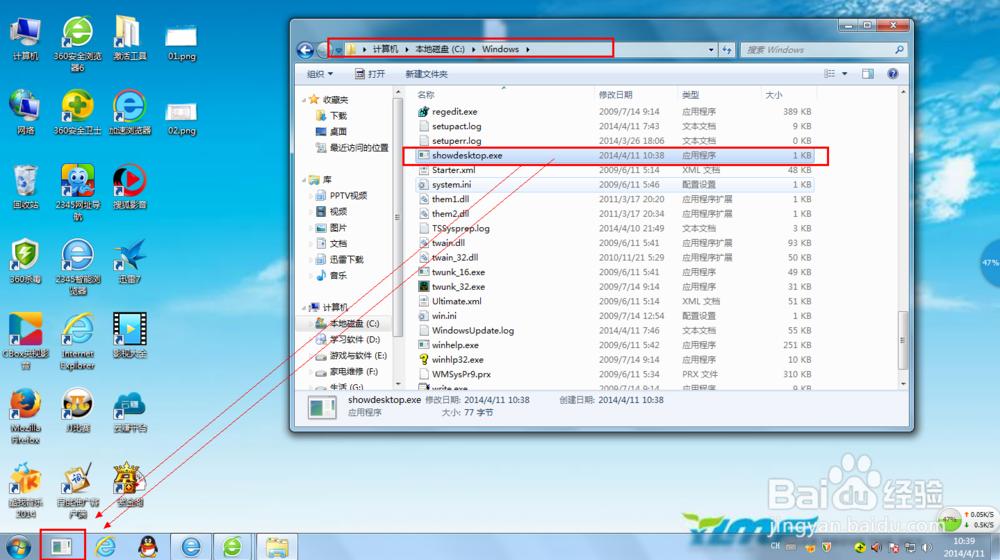 exe,3[taskbar]command=toggledesktop 在文件下拉菜单里选择另存为